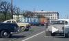 Со стрелки Васильевского острова стартовал автопробег ретроавтомобилей в Финляндию