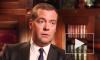Медведев оценил состояние российской экономики