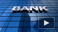 Центробанк отозвал лицензию у Нижневолжского коммерческого ...