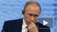 Путин назвал поддержку первичного звена здравоохранения ...
