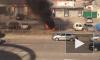 Видео из Воронежа: Средь бела дня в центре сгорела дотла иномарка