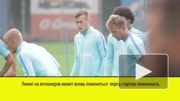 СМИ: РФС может изменить лимит на следующий сезон