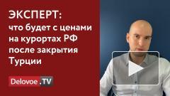 Эксперт: что будет с ценами на российских курортах после закрытия Турции
