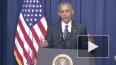 Барак Обама рассмешил публику во время речи о мюнхенской ...