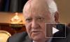 Михаил Горбачев находится в больнице