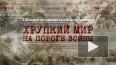 Минобороны рассекретило документы о пакте Молотова ...