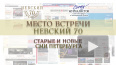 """Место встречи - Невский, 70"": Кирилл Артеменко о ..."