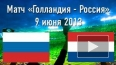 Россия проигрывает Голландии после первого тайма