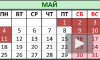 Официальный календарь выходных на майские праздники-2015
