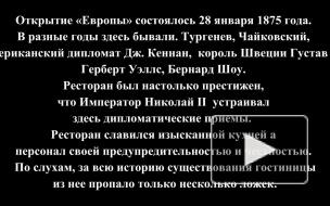 """РЕСТОРАН """"ЕВРОПА"""""""