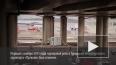 Вылет чартерного рейса в Турцию из Петербурга заблокиров ...