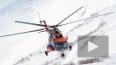 Экипаж пропавшего на Камчатке вертолета вышел на связь