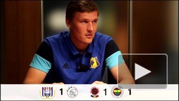 Соперником «Ростова» стал «Андерлехт» в квалификации Лиги Чемпионов
