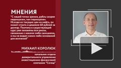Эксперт оценил влияние санкций на курс рубля