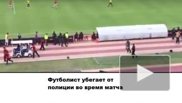 Футболист бегал от полиции во время матча