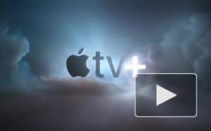 Bloomberg: онлайн-кинотеатр Apple TV+ запустится в ноябре и будет стоить $10 в месяц