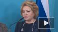 Валентина Матвиенко предложила распространить налог ...