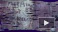Учёные восстановили фрагменты новгородских берестяных ...