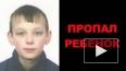 В Пермском крае пропал 12-летний мальчик