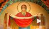 Приметы на Покров помогали перезимовать и выйти замуж