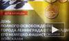 Малограмотный плакат ко Дню снятия блокады Ленинграда вызвал скандал