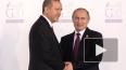 Встреча Владимира Путина и Реджепа Эрдогана в Петербурге