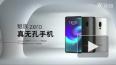 Meizu показала смартфон без кнопок, разъемов и SIM