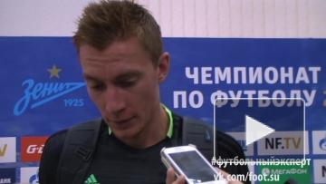 """Андрей Семенов: Ждать ли меня в """"Зените""""? Посмотрим"""
