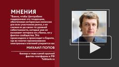 Глава Visa спрогнозировал рост доли безналичных платежей в России до 90%