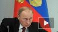 Путин: Жители Крымска не должны возвращать материальную ...