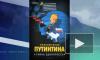 В интернете появился мульт по мотивам освистывания Путина в «Олимпийском»