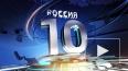 """""""Россия 10"""": голосование обернулось грандиозным скандалом ..."""