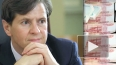 Против бывших руководителей Банка Москвы возбуждено ...