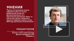 Цифровой рубль требует редакции четырех законов и ГК