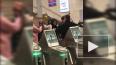 Охранники метро не пропустили подростка с травмированной ...