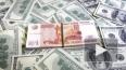 Курс доллара и евро снизится уже 16 января. Московские ...
