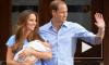 Британский новорожденный принц получил имя