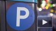 В центре Москвы ввели новый штраф за парковку на площадк...