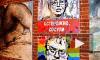 Скандальный Музей власти объединяет геев с G20