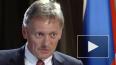 В Кремле отреагировали на провал демократов с импичментом ...