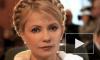 Юлию Тимошенко обвиняют в заказном убийстве
