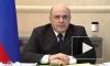 Врачи рассказали о состоянии здоровья премьер-министра РФ Мишустина