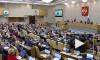 Госдума приняла законопроект об увеличении МРОТ