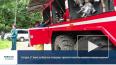 Видео: Выборгские пожарные провели учения по отработке ...