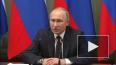 "Путин оценил слоган ""Спасибо деду за Победу"""
