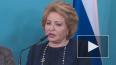 Матвиенко поддержала отмену НДФЛ для малоимущих