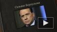 Сильвио Берлускони ушел в отставку