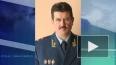 Заместителем генпрокурора назначен прокурор Петербурга ...