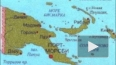 Жертвами крушения самолета в Папуа-Новой Гвинее стали ...