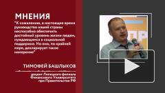 Социальные пособия в России выросли на 4,9% с 1 февраля